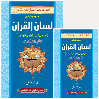 Books Archives - Lisan ul Quran